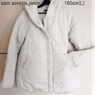 ポンポネット(pom ponette)の【新品】送料込 ポンポネット 中綿入りショートコート 160cm(コート)