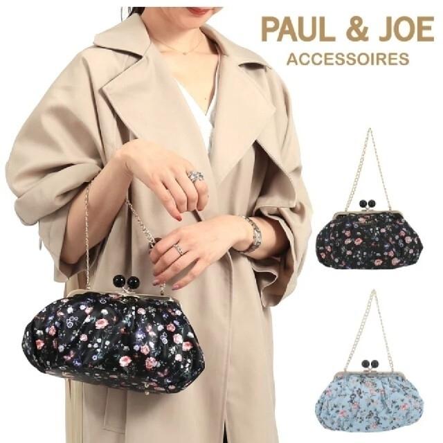 PAUL & JOE SISTER(ポール&ジョーシスター)のポール&ジョー アクセソワ ハンドバッグ フラワーアンドキャットメタル レディースのバッグ(ハンドバッグ)の商品写真