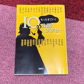 タカラジマシャ(宝島社)のもっとすごい! 10分間ミステリー(文学/小説)
