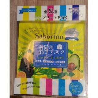 サボリーノ コンプリートBOX 朝用4種類 夜用1種類 計5種類 25枚(パック/フェイスマスク)
