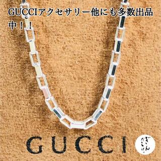 Gucci - 【超美品】GUCCI チェーン ネックレス レディース シルバー925