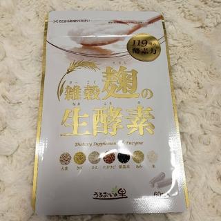 うるおいの里 雑穀麹の生酵素 1ヶ月分(ダイエット食品)