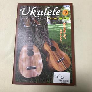 ukulele  CD付き  入門・初級 ・教則本(その他)