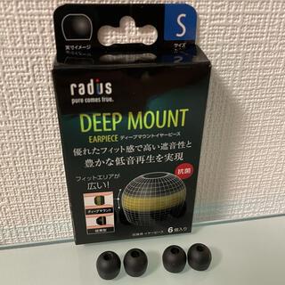 ラディウス のDEEP MOUNT 2セット(4個) S