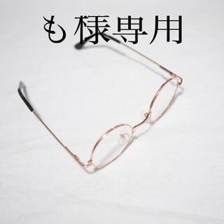 【も 様専用】キッズ 細フレーム 丸眼鏡 ゴールド(その他)
