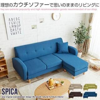 3人掛けコーナーソファ☆北欧テイストカウチソファ【Spica】(三人掛けソファ)