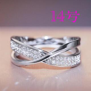14号 豪華スワロフスキーの指輪 シルバー925(刻印あり)18WGリング RQ(リング(指輪))