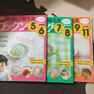 きほんの離乳食(3冊セット)(住まい/暮らし/子育て)