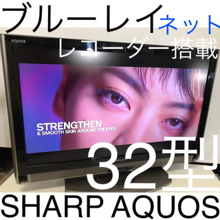 アクオス(AQUOS)の【ブルーレイレコーダー内蔵】32型 シャープ LED 液晶テレビ アクオス(テレビ)