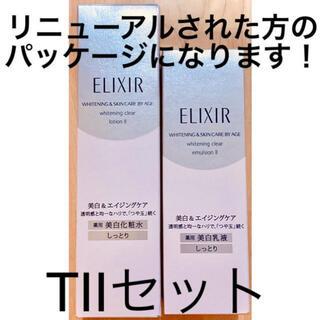 ELIXIR - エリクシール ホワイト 化粧水T Ⅱ  & 乳液 TⅡ セット 資生堂 美白