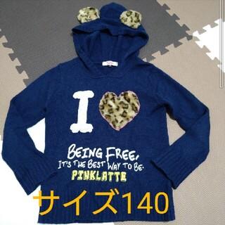 ピンクラテ(PINK-latte)の♡ピンクラテ ニット XXS(140)(ニット)