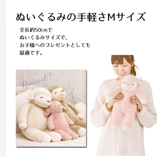 2点セット♡ひつじのメイプル 抱き枕&サクラちゃんマスコット エンタメ/ホビーのおもちゃ/ぬいぐるみ(ぬいぐるみ)の商品写真
