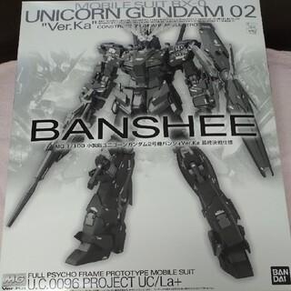 バンダイ(BANDAI)のMG 1/100小説版ユニコーンガンダム 2号機バンシィVer.Ka最終決戦仕様(模型/プラモデル)