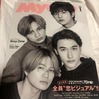 Myojo 2020年1月号通常版 抜けなし(アート/エンタメ/ホビー)