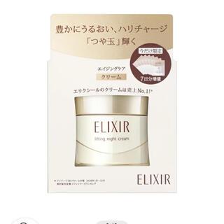 ELIXIR - エリクシール シュペリエル リフトナイトクリーム W 限定セット aC