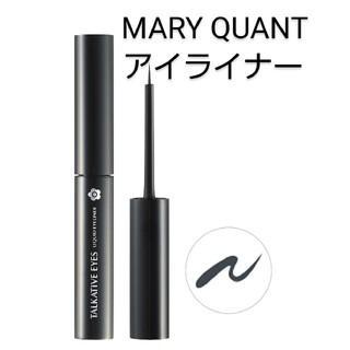 MARY QUANT - 【MARY QUANTマリークワント】 アイライナー、グレー、トーカティブアイズ