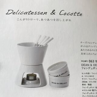 ディーンアンドデルーカ(DEAN & DELUCA)のDEAN&DELUCA フォンデュポットセット(食器)