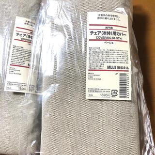 ムジルシリョウヒン(MUJI (無印良品))の◎新品未使用◎無印良品 綿平織チェア本体用カバー(ソファカバー)