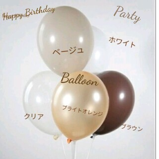 誕生日 バルーン 風船 ベージュ ブラウン お祝い ハッピーバースデー(その他)