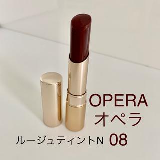 オペラ(OPERA)のオペラ リップティントN 08(口紅)