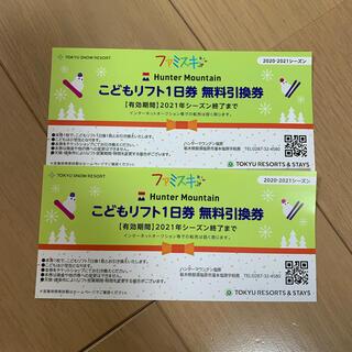 ハンターマウンテン子供リフト1日券無料引換券 2枚(スキー場)