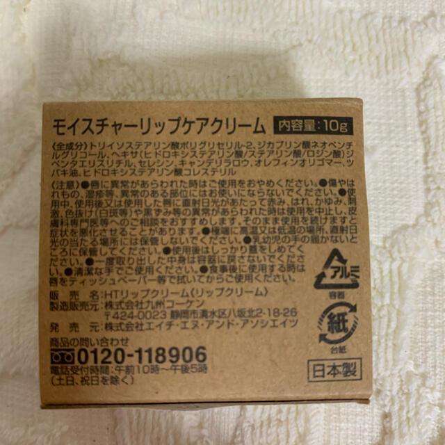 魔法つかいプリキュア リップクリーム 新品 エンタメ/ホビーのおもちゃ/ぬいぐるみ(キャラクターグッズ)の商品写真