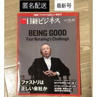 ニッケイビーピー(日経BP)の日経ビジネス/最新号(ビジネス/経済/投資)