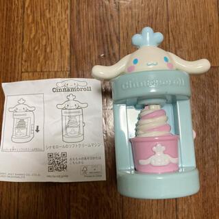 シナモロール - ハッピーセット シナモンロールのソフトクリームマシン