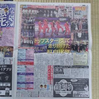 嵐 - 嵐[12月29日 デイリースポーツ新聞 嵐theメモリーズ第6回]