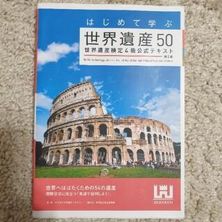 ガッケン(学研)の世界遺産検定4級テキスト(資格/検定)