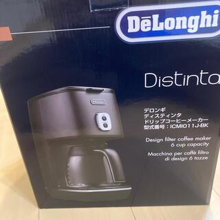 デロンギ(DeLonghi)のラララ様専用 ドリップコーヒーメーカー ディスティンタコレクション(コーヒーメーカー)