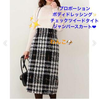 PROPORTION BODY DRESSING - プロポーションボディドレッシング✨ チェックツイードタイトジャンパースカート♡