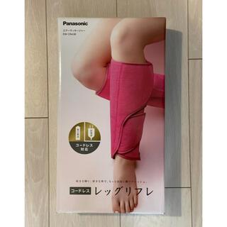 Panasonic - 【新品未使用】レッグリフレ Panasonic EW-CRA38 ピンク