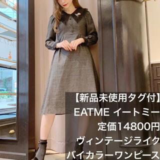 イートミー(EATME)の【新品未使用タグ付】EATME 14800円 ヴィンテージバイカラーワンピース(ロングワンピース/マキシワンピース)