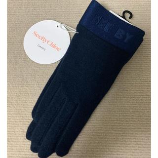 SEE BY CHLOE - ラクまつり22日迄⭐️シーバイクロエ手袋(スマホ対応・ネイビー)