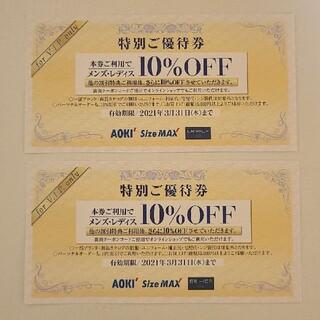 オリヒカ(ORIHICA)のAOKI ORIHICA Size Max 10%OFF優待券 2枚(ショッピング)
