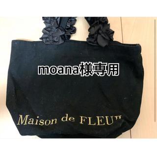 メゾンドフルール(Maison de FLEUR)の【moana様専用】メゾンドフルール バッグ(ハンドバッグ)