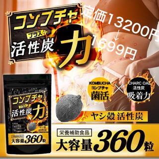 大人気❗️6ヶ月分❗️健康ダイエット 【コンブチャ/菌活】×【活性炭/吸着】(ダイエット食品)
