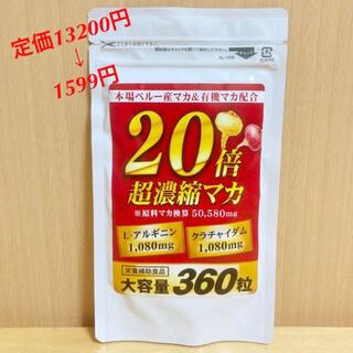 新商品❗️ 20倍超濃縮マカ 濃縮クラチャイダム (約6か月分/360粒)(その他)