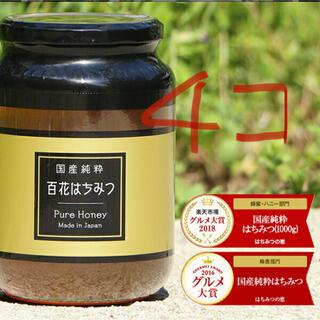 国産純粋百花はちみつ 1kg 4本セット(缶詰/瓶詰)
