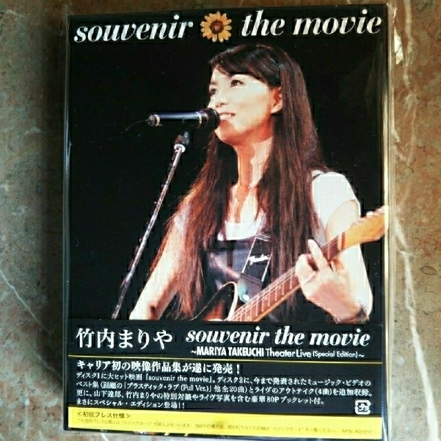souvenir the movie ~MARIYA TAKEUCHI~ エンタメ/ホビーのDVD/ブルーレイ(ミュージック)の商品写真