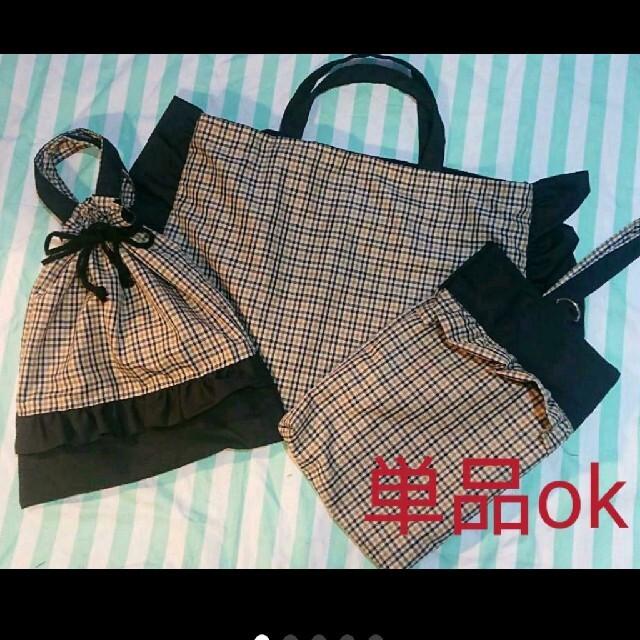 チェック 黒 フリル レッスンバック てさげ 女子 入園 入学 キッズ/ベビー/マタニティのこども用バッグ(レッスンバッグ)の商品写真