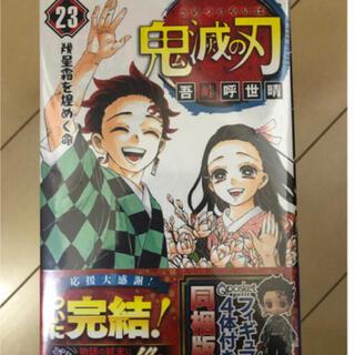 シュウエイシャ(集英社)の鬼滅の刃 フィギュア同梱版 23巻(少年漫画)