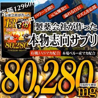 値下げ中❗️13種 マカ サプリメント 6ヶ月分 360粒(その他)