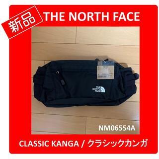 ザノースフェイス(THE NORTH FACE)のノースフェイス クラシックカンガ NM06554A(その他)