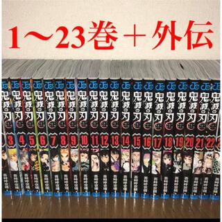 集英社 - 新品未読品★鬼滅の刃  1〜23巻  全巻セット+外伝