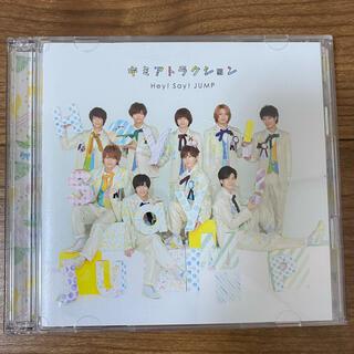 Hey! Say! JUMP - キミアトラクション 初回限定盤1