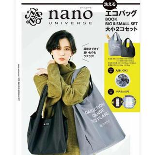 ナノユニバース(nano・universe)のnano・universe ナノユニバース 大小(エコバッグ)