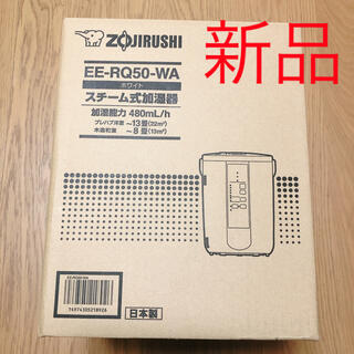 象印 - 【新品】象印 スチーム式加湿器 EE-RQ50-WA ホワイト