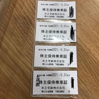 京王電鉄 株主優待乗車証 4枚(鉄道乗車券)